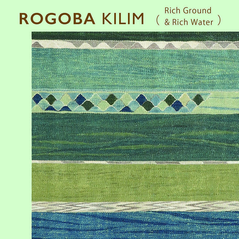 グリーンのROGOBAKILIM(Rich Ground & Rich Water)の写真